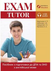 Підручник Exam Tutor