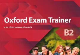 Долучайтеся до серії вебінарів Oxford Exam Trainer