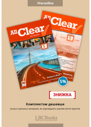 Підручник і зошит All Clear 5 Student's Book + Workbook