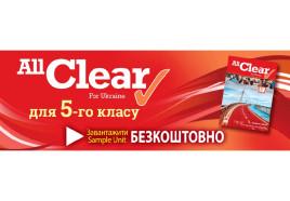 Повний відеоогляд НМК All Clear for Ukraine від фахівців Macmillan Ukraine