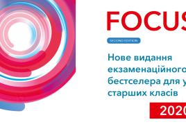 Focus Second Edition - Нове видання екзаменаційного бестселера